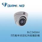 BLC5426M 5百萬半球型紅外線攝影機