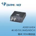 AD001UHD4 4K HD-TVI /AHD/HDCVI轉4K HDMI轉換器