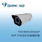 FHD-BX816SW5MP 熊貓系列5MP 戶外型紅外線攝影機