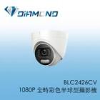 BLC2426CV 1080P 全時彩色半球型攝影機