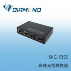 SKC-5322 10/100/1000Mbps 2 埠Mini GBIC(SFP)+2 埠RJ45 高速光電轉換器