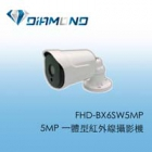 FHD-BX6SW5MP 熊貓系列5MP 一體型紅外線攝影機