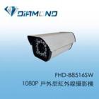 FHD-B8516SW 熊貓系列1080P 戶外型紅外線攝影機