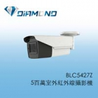 BLC5427Z 5百萬室外紅外線攝影機