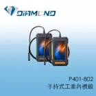 P401-P402系列 手持式工業內視鏡