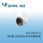 BLC5426CV 500萬 全時彩色半球型攝影機