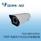 熊貓系列 FHD-B8E16DSW 1080P 星光低度戶外型紅外線攝影機