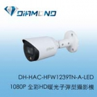 DH-HAC-HFW1239TN-A-LED 大華 2MP全彩HD暖光子彈型攝影機
