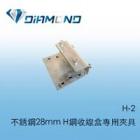 H-2 不銹鋼28mm H鋼收線盒專用夾具