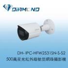 DH- IPC-HFW2531SN-S-S2 大華500萬星光紅外線槍型網路攝影機