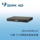 DHI-NVR4216-I 大華 16路 1U AI網路影像錄影機