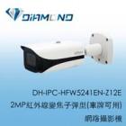 DH-IPC-HFW5241EN-Z12E 大華2MP紅外線變焦子彈型(車牌可用)網路攝影機