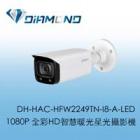 DH-HAC-HFW2249TN-I8-A-LED 大華 2MP全彩HD智慧暖光星光攝影機