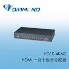 HD10-4K6G HDMI 一分十影音分配器