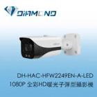 DH-HAC-HFW2249EN-A-LED 大華 2MP全彩HD暖光子彈型攝影機