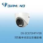 DS-2CE72HFT-F28 5百萬半球型全彩攝影機