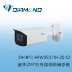 DH-IPC-HFW2231TN-ZS-S2 大華變焦2MP紅外線網路攝影機