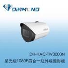 DH-HAC-TW3000N 大華 星光級1080P四合一紅外線攝影機