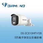 DS-2CE10HFT-F28 5百萬子彈型全彩攝影機