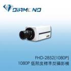 FHD-2852(1080P) 1080P 低照度標準型攝影機