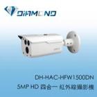 DH-HAC-HFW1500DN 大華 5MP HD 四合一 紅外線攝影機