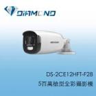 DS-2CE12HFT-F28 5百萬槍型全彩攝影機