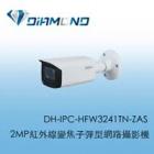 DH-IPC-HFW3241TN-ZAS 2MP紅外線變焦子彈型網路攝影機