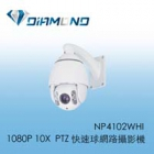 NP4102WHI 1080P 10X  PTZ 快速球網路攝影機