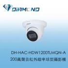 DH-HAC-HDW1200TLMQN-A 大華1080P 同軸音頻紅外線半球型攝影機