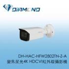 DH- HAC-HFW2802TN-Z-A 大華變焦星光4K HDCVI紅外線攝影機