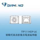 TTP111HDP-LK 被動式高清影像及電源延伸器