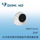 N9071M-A 3S 2MP 紅外線海螺型電動變焦網路攝影機