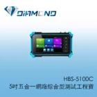 HBS-5000C 5吋五合一網路綜合型測試工程寶