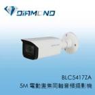 BLC5417ZA 5M 電動變焦同軸音頻攝影機
