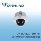DH-SD42C212TN-HN 大華12倍2MP紅外線網路快速球