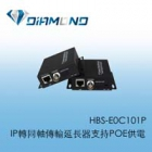 HBS-E0C101P IP轉同軸傳輸延長器(支持POE供電)