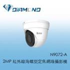 N9072-A  3S 2MP 紅外線海螺型定焦網路攝影機