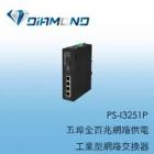 PS-I3251P 五埠全百兆網路供電工業型網路交換器