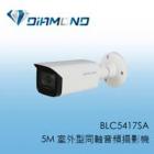 BLC5417SA 5M 室外型同軸音頻攝影機