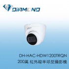 DH-HAC-HDW1200TRQN 大華 1080P紅外線半球型攝影機