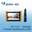 HBS-7100C 7吋超級多功能網路型尋線款測試工程寶