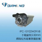 IPC-10Y22W291I8 1080P 手動變焦5-50mm網路紅外線車牌攝影機