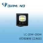 LC-20W~200W LED投射燈 (工程款)