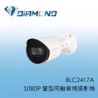 BLC2417A BENELINK 1080P 管型同軸音頻攝影機
