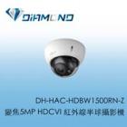 DH-HAC-HDBW1500RN-Z 大華變焦5MP HDCVI 紅外線半球攝影機