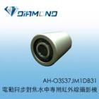AH-O3S37JM1DB31 1080P電動同步對焦水中專用紅外線攝影機