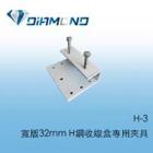 H-3寬版32mm H鋼收線盒專用夾具