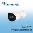 BLC5417A 5M 管型同軸音頻攝影機
