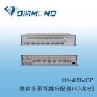 HY-408VDP 視頻多重可編分配器(4入8出)