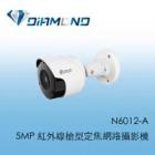 N6012-A 3S 5MP 紅外線槍型定焦網路攝影機